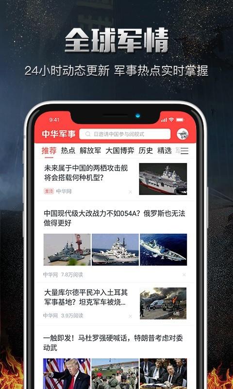中华军事安卓版