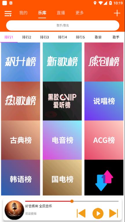 全民音乐app