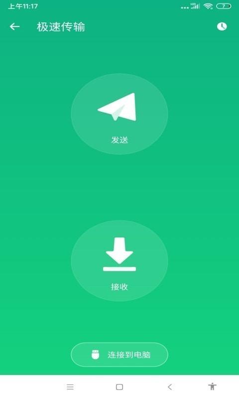 青豆管理安卓版