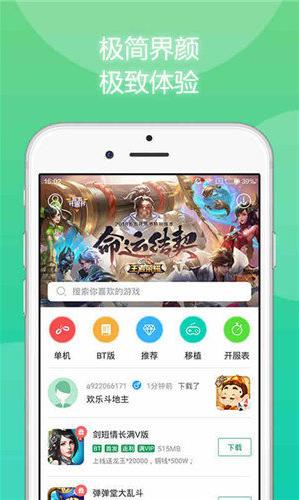 633游戏盒app v1.0
