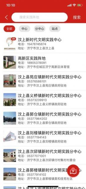 济宁新时代文明实践app 1.17