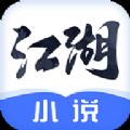 江湖小说app v1.0.0