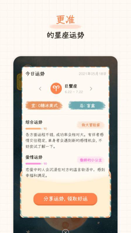 元气星球Pro app 1.1.3