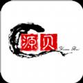 源贝布料app v8.26.0
