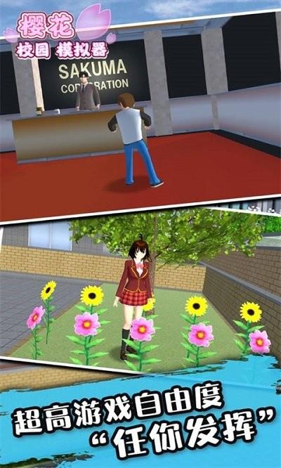 樱花女生校园模拟器最新版2021