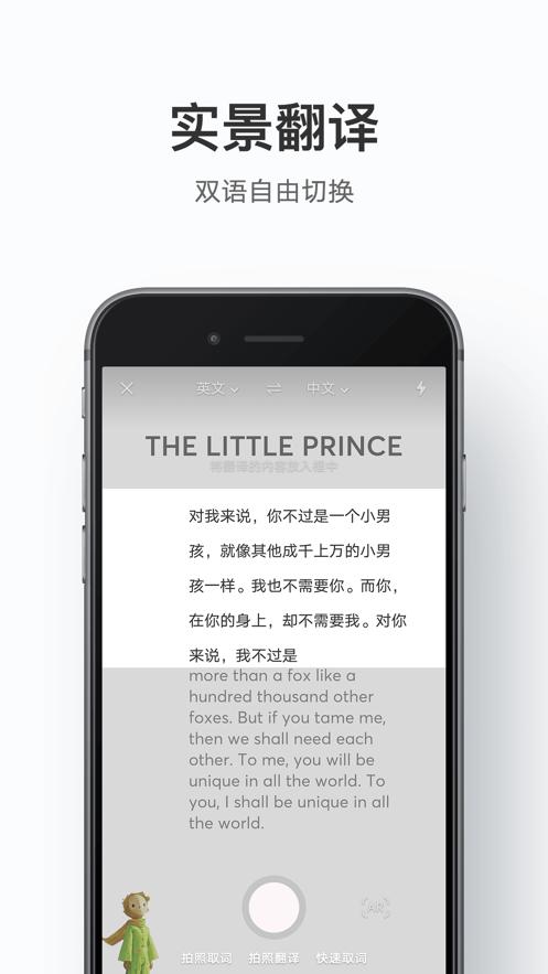 网易有道词典官方app v9.1.0