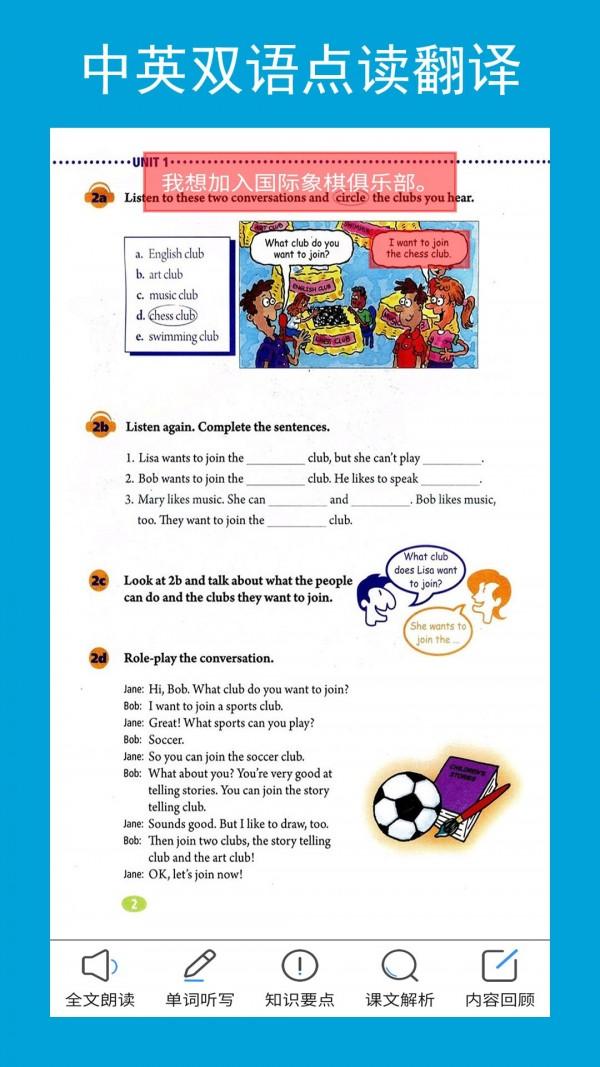 新目标英语七年级下册