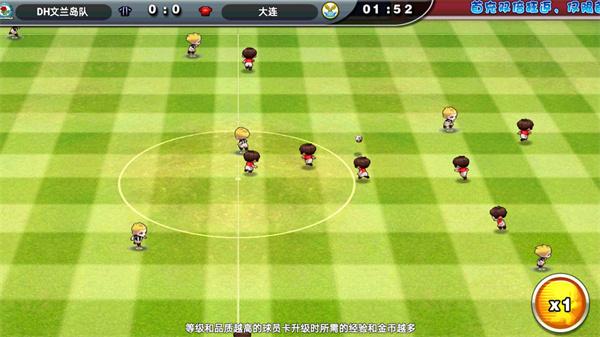 足球新语手游